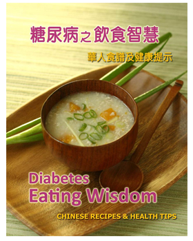 Cover for Diabetes Eating Wisdom, a cookbook with Chinese recipes