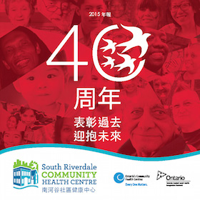 SRCHC Annual Report Cover 2015 - Chinese Version
