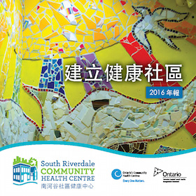 SRCHC Annual Report Cover 2016 - Chinese Version
