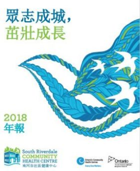 2018 Annual Report Cover (Chinese)