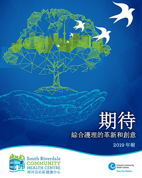 Cover artwork for 2019 Annual Report in Chinese